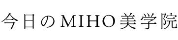 今日のMIHO美学院